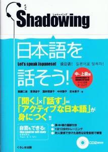 シャドーイング 日本語を話そう・中〜上級編画像