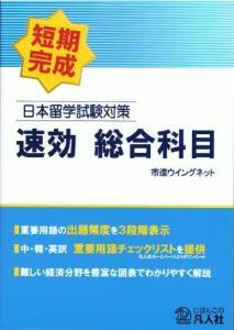 日本留学試験対策 速効 総合科目画像