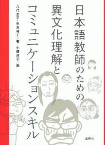 日本語教師のための異文化理解とコミュ二ケーションスキルの画像