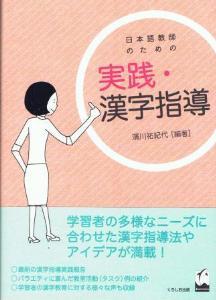 日本語教師のための実践・漢字指導の画像
