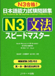 日本語能力試験 N3文法スピードマスターの画像