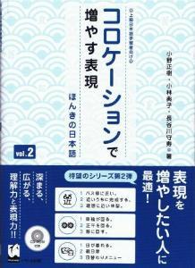 コロケーションで増やす表現vol.2—ほんきの日本語—の画像