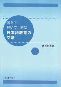考えて、解いて、学ぶ 日本語教育の文法の画像