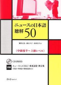 ニュースの日本語 聴解50の画像