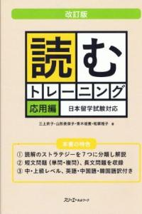 改訂版 読むトレーニング 応用編 日本留学試験対応画像