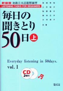 毎日の聞きとり50日(上) 新装版(CD付)の画像