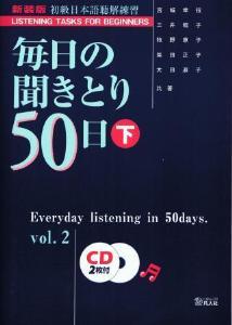 毎日の聞きとり50日(下) 新装版(CD付)画像
