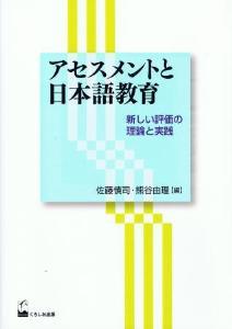 アセスメントと日本語教育 新しい評価の理論と実践の画像