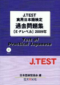 J.TEST実用日本語検定 過去問題集[E-Fレベル]2009年の画像