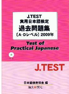 J.TEST実用日本語検定 過去問題集[A-Dレベル]2009年の画像