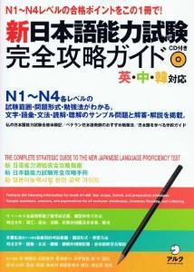 新日本語能力試験 完全攻略ガイドの画像