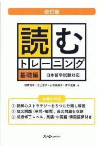 改訂版 読むトレーニング 基礎編 日本留学試験対応の画像
