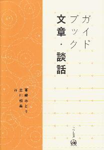 ガイドブック 文章・談話の画像