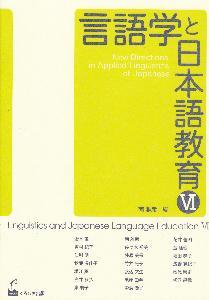 言語学と日本語教育?の画像