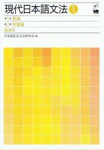 現代日本語文法Iの画像