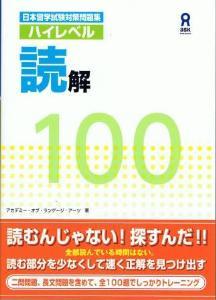 日本留学試験対策問題集 ハイレベル読解 100の画像