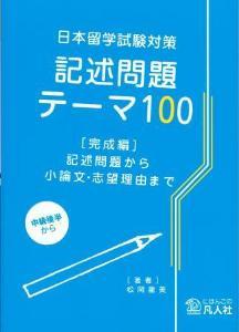 《日本留学試験対策》記述問題テーマ100[完成編]〜記述問題から小論文・志願理由まで〜画像