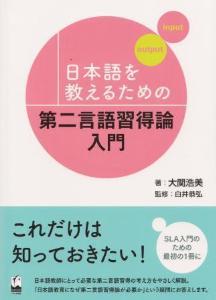 日本語を教えるための第二言語習得論入門の画像
