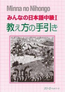 みんなの日本語中級I教え方の手引きの画像