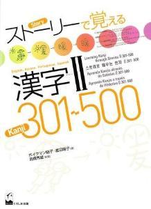 ストーリーで覚える漢字II 301-500の画像