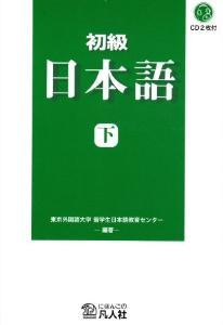 初級日本語 下画像