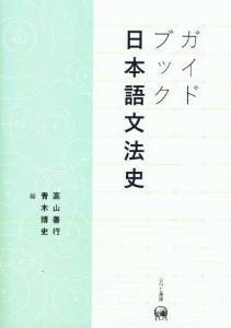 ガイドブック日本語文法史の画像