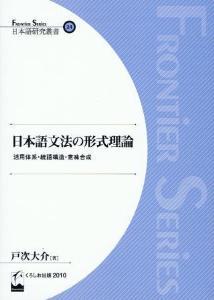 日本語研究叢書24 日本語文法の形式理論 活用体系・統語構造・意味合成の画像
