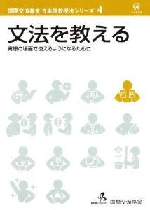国際交流基金 日本語教授法シリーズ 第4巻「文法を教える」画像