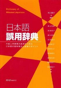 日本語誤用辞典 外国人学習者の誤用から学ぶ日本語の意味用法と指導のポイントの画像