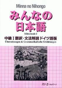 みんなの日本語 中級I 翻訳・文法解説 ドイツ語版の画像