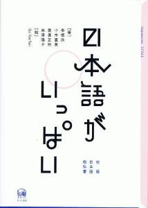 日本語がいっぱいの画像