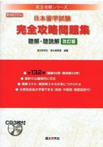 日本留学試験 完全攻略問題集 聴解・聴読解 改訂版の画像