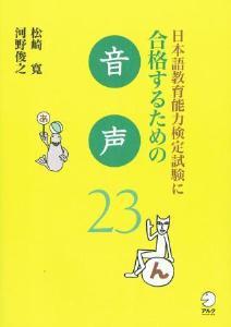 日本語教育能力検定試験に合格するための音声23画像