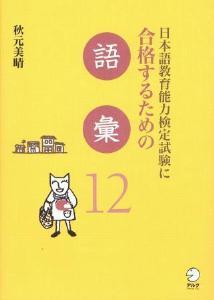 日本語教育能力検定試験に合格するための語彙12画像