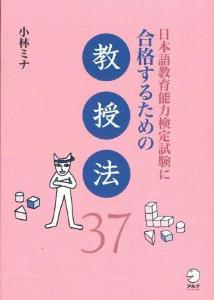 日本語教育能力検定試験に合格するための教授法37画像