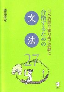 日本語教育能力検定試験に合格するための文法27画像