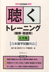 聴くトレーニング〈聴解・聴読解〉応用編 日本留学試験対応の画像