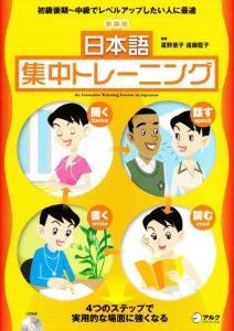 新装版 日本語集中トレーニングの画像