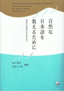 自然な日本語を教えるために—認知言語学をふまえて画像