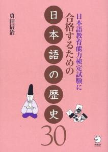 日本語教育能力検定試験に合格するための日本語の歴史30画像