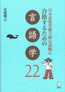 日本語教育能力検定試験に合格するための言語学22画像