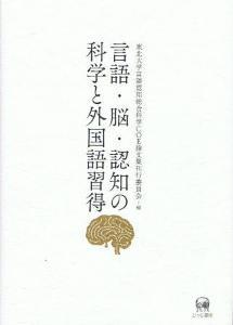 言語・脳・認知の科学と外国語習得の画像