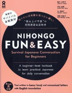 NIHONGOFUN&EASYSurvivalJapaneseConversationforBeginners画像