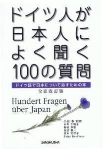 ドイツ人が日本人によく聞く100の質問 全面改訂版の画像