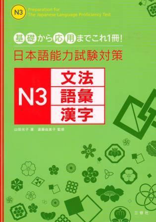 日本語能力試験対策 N3文法・語彙・漢字の画像