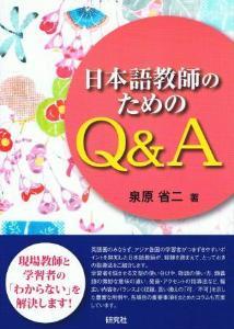日本語教師のためのQ&Aの画像