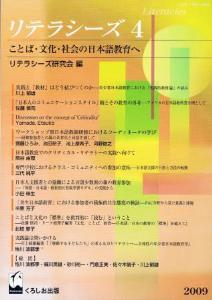 リテラシーズ4 −ことば・文化・社会の日本語教育への画像