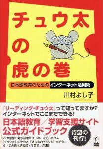 チュウ太の虎の巻 日本語教育のためのインターネット活用術の画像
