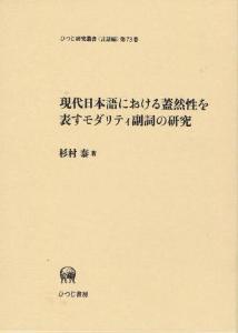 現代日本語における蓋然性を表すモダリティ副詞の研究の画像