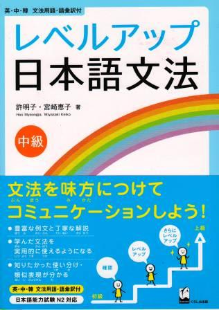 レベルアップ日本語文法 中級の画像